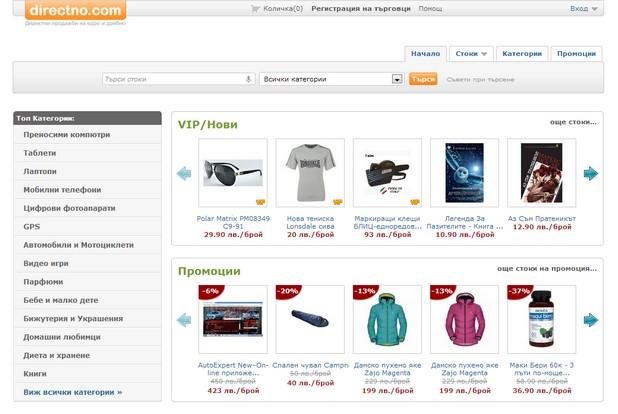 През Directno.bg търговците могат да продават широк спектър от продукти директно на крайните клиенти