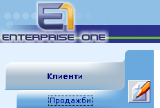 """Системата EnetrpriseOne е инсталирана на близо 200 нови работни места през 2013 г.модул """"Ценообразуване"""" за улеснение на търговските фирми"""