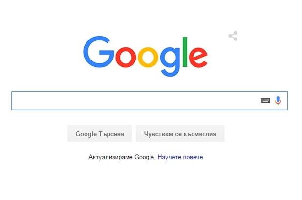 google.bgo