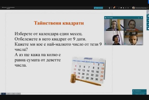 Виртуалната класна стая на Прознание се явява онлайн място за среща между ученици и учител