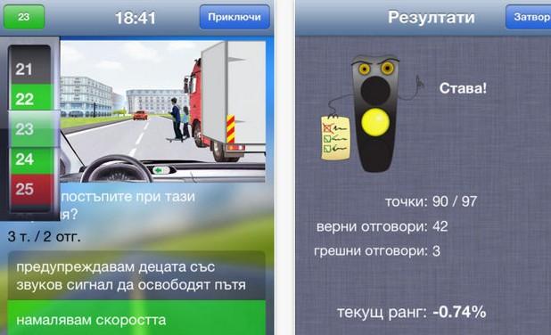 Moto Test предлага тестове с листовките на КАТ във вид на приложение за смартфони и таблети