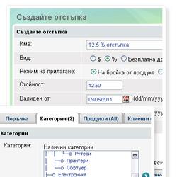 Платформата за онлайн търговия Summer Cart има над 2300 клиента в България и чужбина