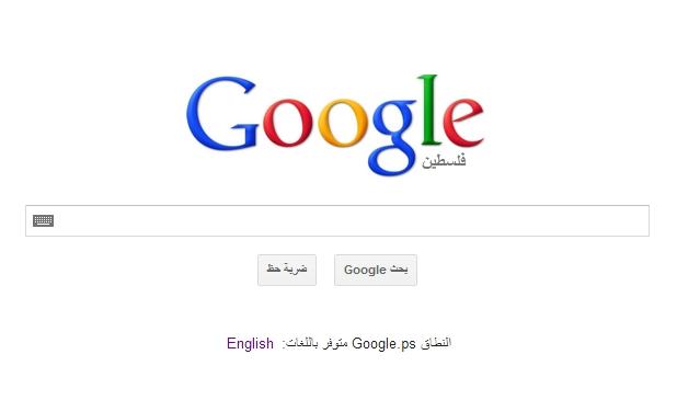 На локалната страница за търсене вече се изписва Палестина вместо Палестински територии