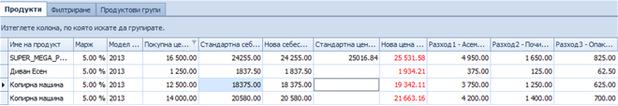 """ERP системата EnetrpriseOne бе допълнена с нов модул """"Ценообразуване"""" за улеснение на търговските фирми"""
