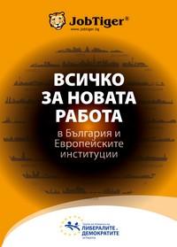 """Наръчникът """"Всичко за новата работа в България и Европейските институции"""" се разпространява безплатно"""
