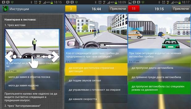 Мото Тест представлява електронни листовки за изпита пред КАТ, разработени като приложение за таблети и мобилни телефони