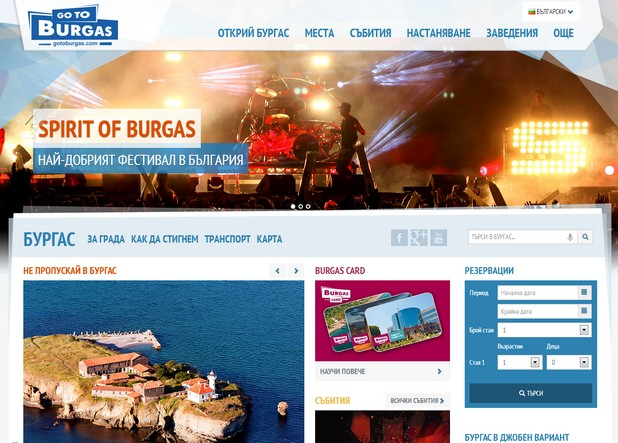 """Go To Burgas е създаден по най-новите тенденции на уеб-дизайна - т.нар. """"адаптивен дизайн"""""""