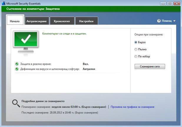 Microsoft Security Essentials е податлив на атаки през открита от Google уязвимост