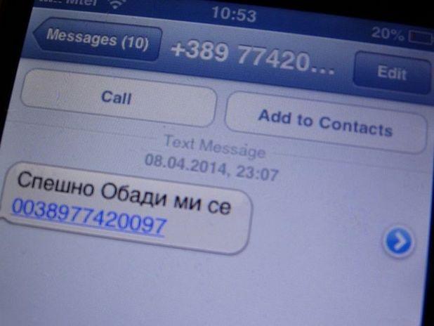 Така изглежда измамният SMS, не се лъжете да отговаряте (снимка: Facebook - Н.В. Черния Княз)