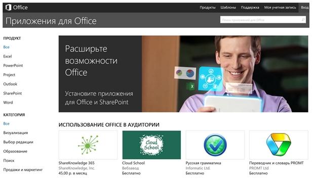 Office Store включва приложения и инструменти от независими разработчици на софтуер и партньори на Microsoft