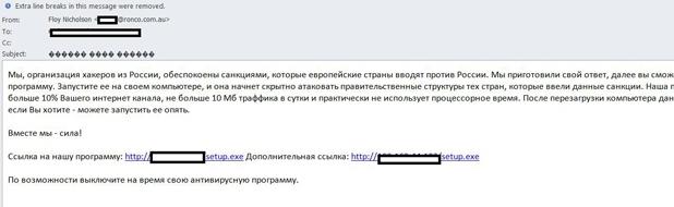 В интернет циркулира спам на руски език, който приканва потребителите да отговорят на санкциите на ЕС срещу Русия, като извършат компютърна атака срещу правителствени структури (източник: Лаборатория Касперски)