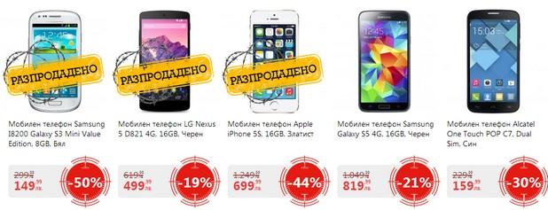 Срещу 149,99 лв. щастливи купувачи се сдобиха със Samsung Galaxy S3 Mini Value Edition