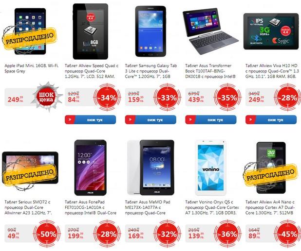 """Супер изгодните таблети Apple iPad Mini с """"шок цена"""" от 249,99 лв. и Serioux SMO72 за 49,99 лв. вече са разпродадени"""