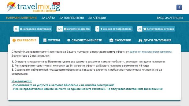 При запитване през Travelmix.bg потребителят получава на електронната си поща оферти от различни агенции и туроператори