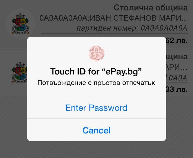Новата мобилна услуга на ePay.bg ще позволи по-лесно внасяне на местни данъци и такси