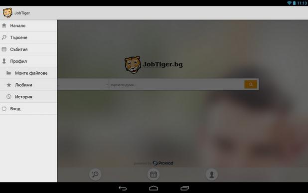 JobTiger Mobile дава достъп до обявите за работа и възможност за кандидатстване директно от мобилното устройство