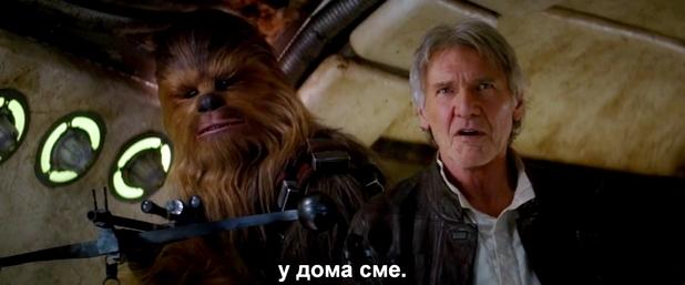 Седми епизод на Междузвездни войни обещава забавление на макс с любимците Хан Соло и Чубака