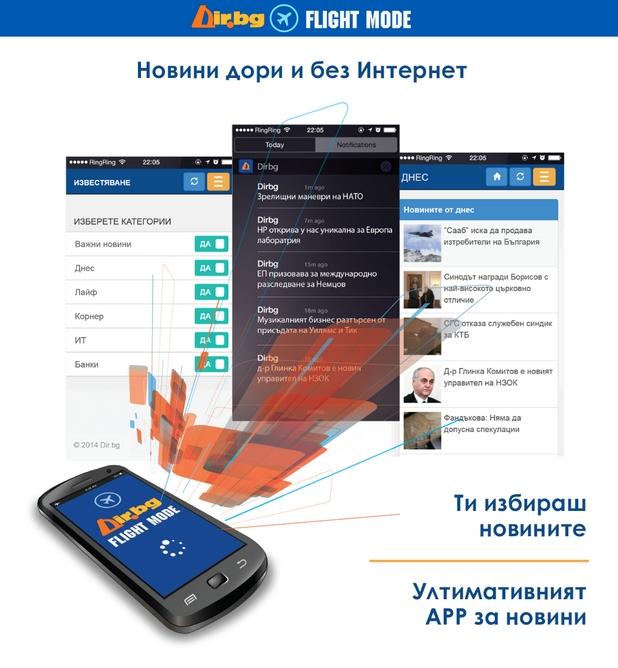 Версия 1.1.4 на Dir.bg Flight Mode предлага едни от най-атрактивните за масовия потребител функционалности като четене на новини в офлайн режим