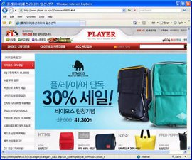 Адуерът помества рекламни банери на уеб страниците, които посещават потребителите