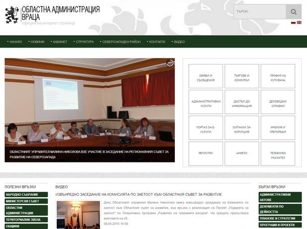 Областна администрация – Враца търси разработчик на софтуер за виртуална мрежа