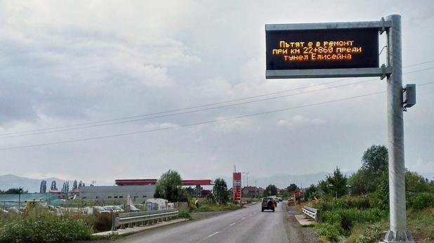Специални пътни знаци ще уведомяват шофьорите за актуалната обстановка