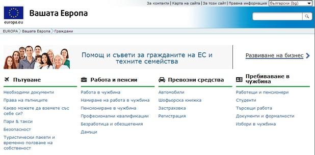 """Порталът """"Вашата Европа"""" предлага на гражданите и бизнеса в ЕС многоезична информация и съвети"""
