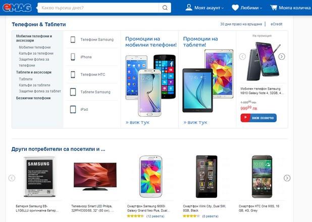 Онлайн магазинът eMag.bg ще предложи продукти с атрактивни намаления на цените във всички ключови категории