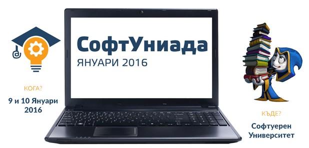 СофтУниада очаква участници от цяла България, които са запалени по програмирането и софтуерните технологиите, обичат наградите, искат да се забавлявате и да срещнат нови приятели