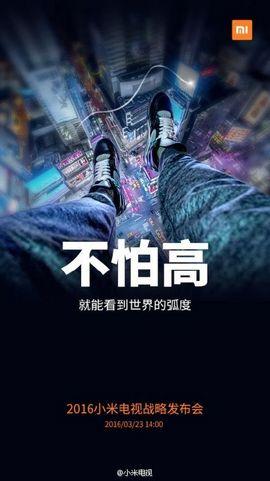 Xiaomi загатва за премиера на телевизор с голям извит екран