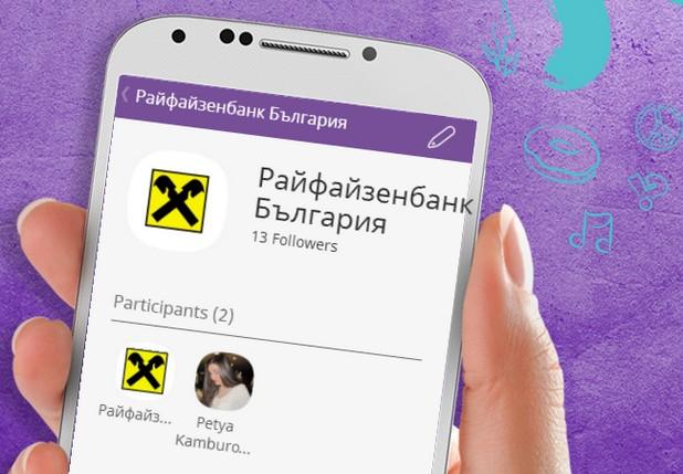 Публичният чат допълва онлайн присъствието на Райфайзенбанк в социалните мрежи