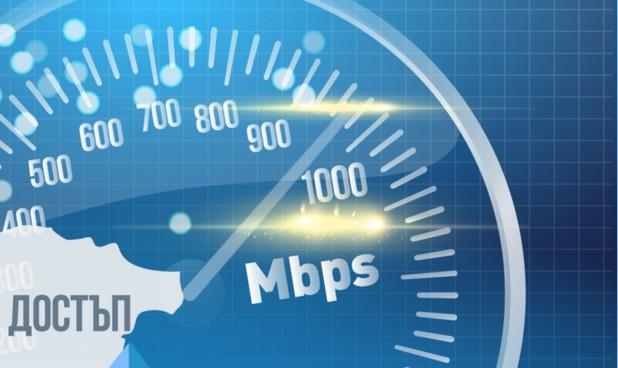 Скоростта от 1 Gbps e 90 пъти по-голяма от средната за достъп до интернет в България