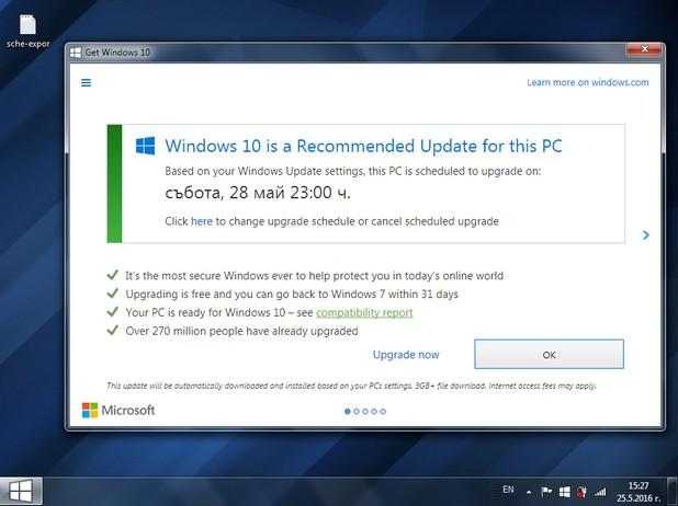 Windows 10 ни информира, че ъпгрейдът, който не сме заявили, вече е планиран