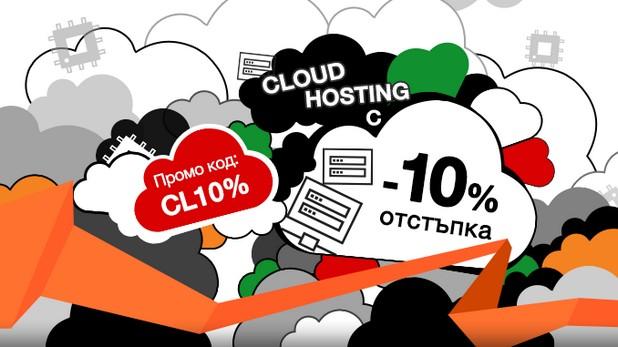 Заложете на cloud хостинг за гарантиран онлайн успех