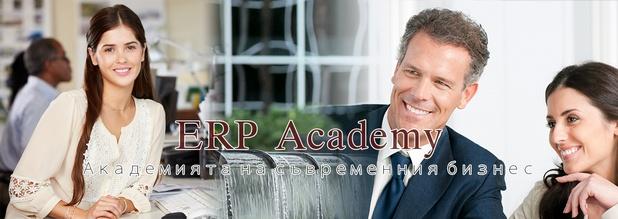 ERP Academy е иновативен проект на фирми от ERP бранша в България, които обединяват усилия с цел да направят висшето образование по-близко до реалните нужди на бизнеса