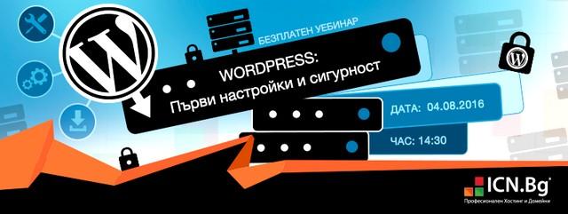 wordpress_webinar_icn