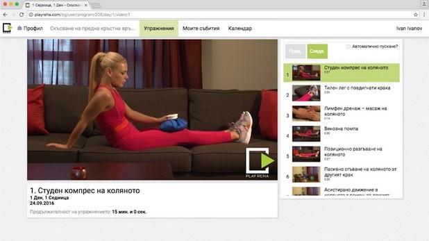 Онлайн платформата Play Reha е достъпен помощник за пълно възстановяване у дома след операция или травма