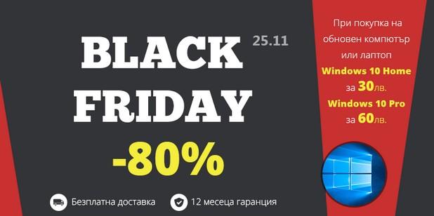 80% е максималната отстъпка, която обещават от Kozelat.com за Черния петък