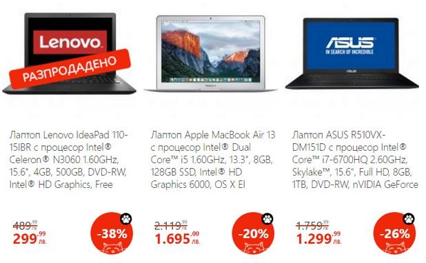 Свършиха и 200-те бройки от лаптопа Lenovo IdeaPad 110-15IBR с цена 299,99 лв.