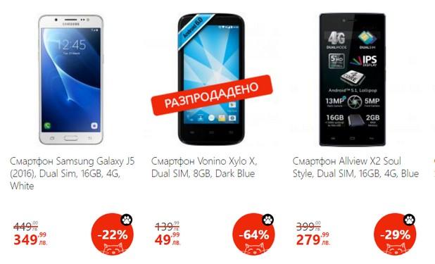 Всички 150 бройки от смартфона Vonino Xylo X с цена 49,99 лв. са разпродадени