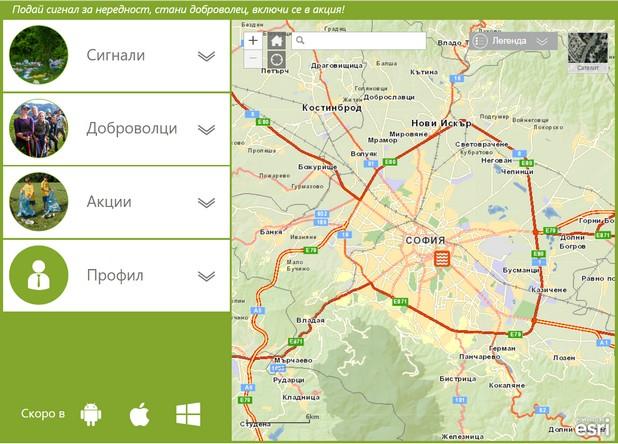 """Интерактивната карта """"Зелена сирена"""" позволява на всеки столичанин да сигнализира за екологични проблеми"""