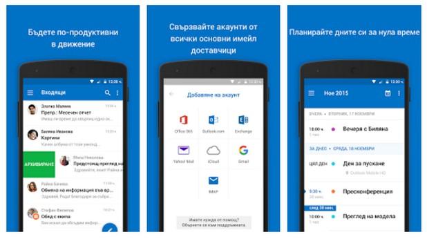 Обновеният Microsoft Outlook за iOS и Android е достъпен за сваляне безплатно